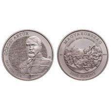 2018 Artúr Görgei metal coin